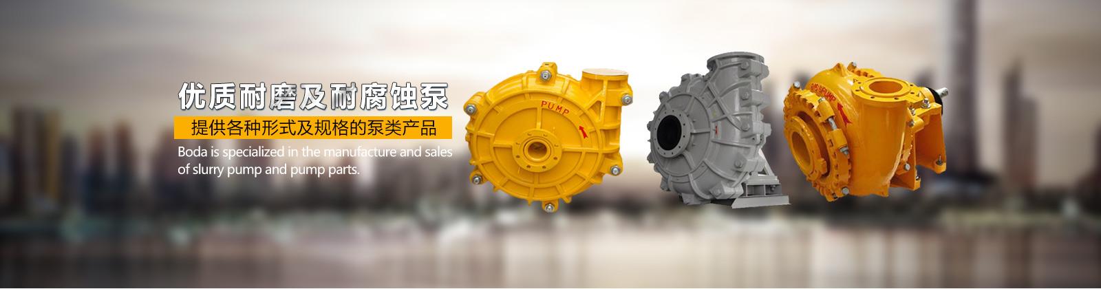 脱硫泵产品